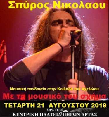 02 O Spiros Nikolaou stis Piges
