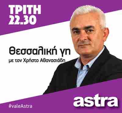 01 Thessaliki gi 19 2 2019