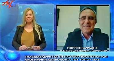 G Kapsalis sto ART TV Artas