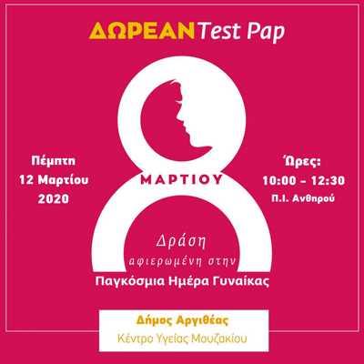 05 Test Pap 12 3 2020