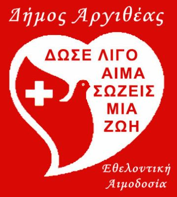 Aimodosia Dimou Argitheas