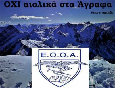 09 EOOA Save Agrafa