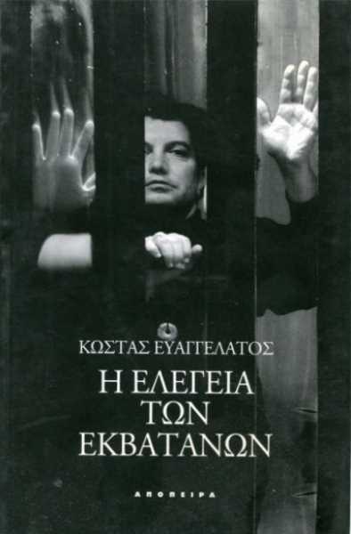 02 Elegeia ton Ekvatanon