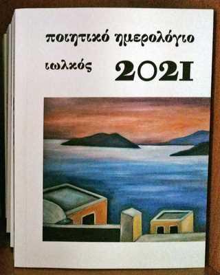 09 poiitiko imerologio 2021