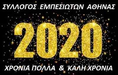 01 2020 kopi Vasilopitas